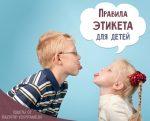 Этикет для детей – Правила этикета для детей в любых жизненных ситуациях