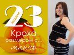 Беременность 22 23 недели – что происходит с малышом и мамой, сколько это месяцев, развитие на 22-23 акушерской неделе, секс и простуда на 21 неделе от зачатия