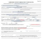Какие документы нужны для прописки новорожденного – 6 нужных документов, 2 способа регистрации