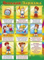 Утренняя зарядка для детей 3 4 лет – Зарядка для детей 3-4 лет в детском саду